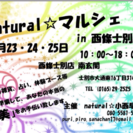 natural☆マルシェ