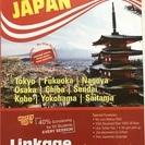 外国人留学生を募集している学校を紹介して頂きたいです!