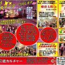 イベント企画者募集‼婚活イベント、その他ワークショップなど 葵区駿...