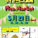 5/21フリーマーケットのお知らせ♪