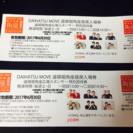 【値下げ可能】松竹芸能 道頓堀角座昼席入場券ペアセット