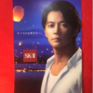 非売品★福山雅治×SK-Ⅱポスター