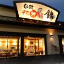 回転海鮮寿司 錦 伊川谷店