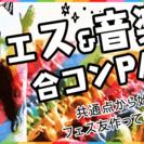 フェス&音楽好き合コンパーティーin京都☆男性23~34歳×女性2...