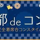 京都deコンパ☆男性23~36歳×女性20~34歳限定☆5月25日(木)