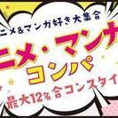 アニメ好き合コンパーティーin京都☆男性23~36歳×女性20~3...