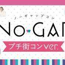 第2回NO-GAPプチ街コンin京都☆20代限定ver☆5月27日(土)