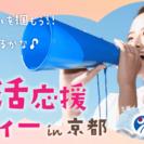 第1回新生活応援パーティーin京都☆5月27日(土)