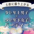 第6回少し年上男子×少し年下女子パーティー in京都☆5月27日(土)