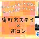 第1回庵町家ステイ×街コン☆5月28日(日)