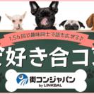 みんなでわんわん!犬好き集まれ!合コンin京都☆男性24~36歳×...