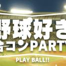野球好き合コンパーティーin京都☆男性23~34歳×女性20~32...
