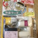 ひらき戸の地震対策★耐震ラッチ