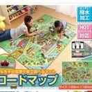 ロードマップ★カーペット