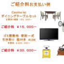 ストックビジネスで高収入 フルコミッション 顧客、企業紹介業務【主...