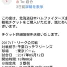 5/12東京ドーム/ユニフォーム付