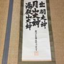 出羽三山神社宮司謹書✩掛軸✩中古