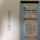 大丸松坂屋、4000円分割引券