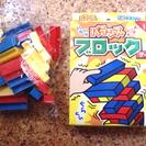 ★新古品未開封★知育玩具 バランスブロックゲーム 1~4人用 対象...