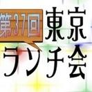 5/24(水)第137回 東京ランチ会 参加費700円の交流会、ご...