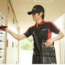 尼崎市で歩くの好きな方!ポスティングバイト(6月13日~6月16日...