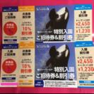 一枚から1750円〜‼️鴨川シーワールド  招待券 無料券 割引券