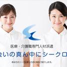 医療・介護の派遣登録スタッフ☆大募集☆