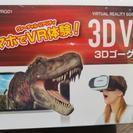 激安一度使用3DVRゴーグル