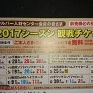 2017シーズン 観戦チケット引換券 5枚セット