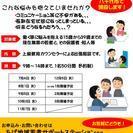ちばサポステ サテライト相談inやちよ(八千代市役所)
