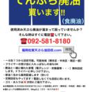 天ぷら廃油回収・買取
