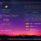 6/24(土)新月の夜の響き 癒しのピアノコンサート