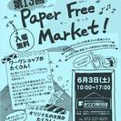 紙がいっぱい!印刷屋さんのペーパーフリーマーケット
