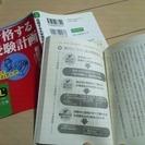 合格する受検計画★和田秀樹★三笠書房