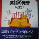 【英語 CD付き】やさしい英語の発音―CDとイラストで楽しく学ぶ ...