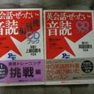 【英語の本 CD付】英会話・ぜったい・音読  2冊まとめて