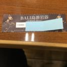 溶岩浴無料チケット