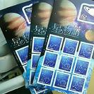 82円切手 30枚 星の物語 シリーズ4集