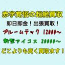 【プルームテック】【新型 アイコス】