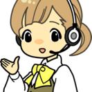 【学生歓迎!】週3から出来るコールセンター業務【アルバイト】