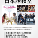 『エリサ先生と一緒に!』日本ドラマで学ぶ日本語教室