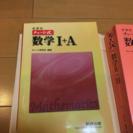 数学 チャート式 赤 大学受験参考書