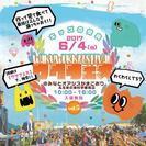 【蒲郡】WAKU WORK FESTIVAL 2017