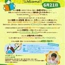 Happy こども自習室<無料> 6月21日(水)@武蔵小山 タス...