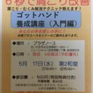 ゴットハンド養成講座(入門編)