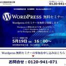 「WordPress」ってよく耳にするけど、なんだろう?【名古屋開...