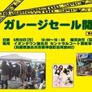 イオンタウン加古川ガレージセール開催