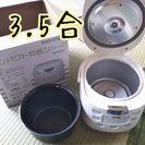 3.5合★コンパクト炊飯ジャー
