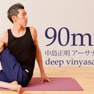【大阪市中央区】堺筋本町駅すぐ!ヴィンヤサフローヨガの特別体験クラス開催