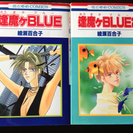 【急募・5/22まで】綾瀬百合子『逢魔ケBLUE』全2巻 全初刊 ...